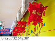 Купить «China, Heihe, July 2019: Chinese red lanterns at Huafu shopping center», фото № 32648381, снято 10 июля 2019 г. (c) Катерина Белякина / Фотобанк Лори