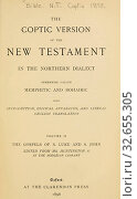 The Coptic version of the New Testament in the northern dialect : Horner, George William, 1849?- Редакционное фото, фотограф ARTOKOLORO QUINT LOX LIMITED / age Fotostock / Фотобанк Лори
