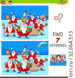 Купить «Cartoon Illustration of Finding Seven Differences Between Pictures Educational Game for Kids with Santa Claus Christmas Characters», фото № 32664513, снято 8 июля 2020 г. (c) easy Fotostock / Фотобанк Лори