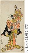 The Actor Yamashita Kinsaku holding a puppet of the Empress in the play Diary Kept on a Journey by Sea to Izu (Funadama Izu Nikki), performed at the Nakamura... Редакционное фото, фотограф ARTOKOLORO QUINT LOX LIMITED / age Fotostock / Фотобанк Лори