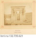 Купить «Temple Ipètre., Félix Bonfils (French, 1831 - 1885), Alais, France, about 1878, Albumen silver print, 7.5 × 9.2 cm (2 15/16 × 3 5/8 in.)», фото № 32735621, снято 17 июня 2019 г. (c) age Fotostock / Фотобанк Лори