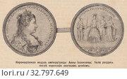 """Купить «Коронационная медаль императрицы Анны Иоанновны, была роздана после коронации знатным особам. Иллюстрация из журнала """"Нива"""" 1896 года», иллюстрация № 32797649 (c) Макаров Алексей / Фотобанк Лори"""