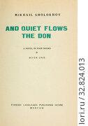 Купить «And quiet flows the Don, a novel : Sholokhov, Mikhail Aleksandrovich, 1905-», фото № 32824013, снято 29 марта 2020 г. (c) age Fotostock / Фотобанк Лори