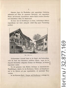 Stand and transom constructions, Stand and transom houses in the surroundings of Zurich, Fig. 1, p. 3, 1885, Ernst Gladbach: Die Holz-Architectur der Schweiz... Редакционное фото, фотограф ARTOKOLORO QUINT LOX LIMITED / age Fotostock / Фотобанк Лори