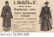 """Купить «Реклама непромокаемой одежды, опубликованная в журнале """"Нива"""" 1896 года», иллюстрация № 32891689 (c) Макаров Алексей / Фотобанк Лори"""