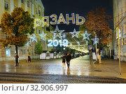 Купить «Рязань, праздничная подсветка на Почтовой улице», эксклюзивное фото № 32906997, снято 10 августа 2019 г. (c) Dmitry29 / Фотобанк Лори