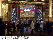 Москва, празднование Нового года 2020. Здание Государственной Думы в новогоднем убранстве в ночное время. Редакционное фото, фотограф Наталья Николаева / Фотобанк Лори