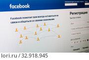 Купить «Страница сайта социальной сети Facebook», фото № 32918945, снято 11 января 2020 г. (c) E. O. / Фотобанк Лори