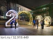 Купить «Новогодняя Москва, улица Воздвиженка, объёмные светящиеся цифры 2020», эксклюзивное фото № 32919449, снято 6 января 2020 г. (c) Dmitry29 / Фотобанк Лори