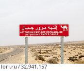 Купить «Road signe, Camels cross.», фото № 32941157, снято 18 января 2020 г. (c) easy Fotostock / Фотобанк Лори