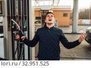 Купить «Depressed man cries on gas station, fuel filling», фото № 32951525, снято 29 октября 2019 г. (c) Tryapitsyn Sergiy / Фотобанк Лори