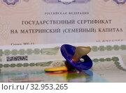 Государственный сертификат на материнский (семейный) капитал. Стоковое фото, фотограф Яковлев Сергей / Фотобанк Лори