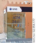 Купить «Doha, Qatar - Nov 20. 2019. ATM of QNB Bank in Katara Cultural Village», фото № 32954177, снято 20 ноября 2019 г. (c) Володина Ольга / Фотобанк Лори