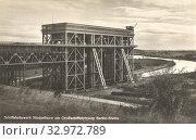 Купить «Судоподъемник в Нидерфинах, на Одер-Хафель канале, 1936», фото № 32972789, снято 13 июля 2020 г. (c) Retro / Фотобанк Лори