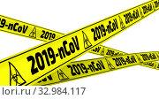 Купить «Коронавирус 2019-nCoV . Желтая оградительная лента», иллюстрация № 32984117 (c) WalDeMarus / Фотобанк Лори