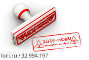 Купить «Коронавирус 2019-nCoV. Печать и оттиск», иллюстрация № 32994197 (c) WalDeMarus / Фотобанк Лори