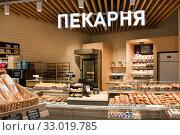 Пекарня с хлебом и выпечкой. Стоковое фото, фотограф Victoria Demidova / Фотобанк Лори
