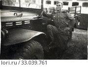Купить «Портрет бравого солдата-шофера рядом с автомобилем. 1945», фото № 33039761, снято 25 мая 2020 г. (c) Retro / Фотобанк Лори