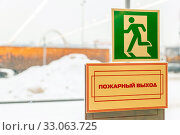 Купить «Indication of the direction of evacuation in case of fire in the Magnit shopping center.», фото № 33063725, снято 11 января 2020 г. (c) Акиньшин Владимир / Фотобанк Лори