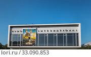 Kino international, friedrichshain, berlin, germany. (2019 год). Редакционное фото, фотограф edpics / age Fotostock / Фотобанк Лори