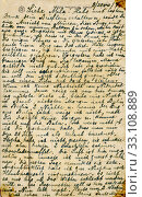 Купить «Открытое иностранное дореволюционное письмо», фото № 33108889, снято 10 июля 2020 г. (c) Retro / Фотобанк Лори