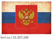 Купить «Grunge flag Russia with coat of arms», фото № 33207245, снято 8 июля 2020 г. (c) PantherMedia / Фотобанк Лори