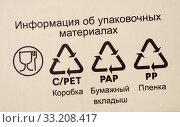 Купить «Коды переработки на упаковке», эксклюзивное фото № 33208417, снято 22 февраля 2020 г. (c) Dmitry29 / Фотобанк Лори