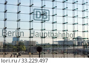 Купить «Berlin, Germany, view from the central station to Washington-Platz», фото № 33229497, снято 20 июля 2019 г. (c) Caro Photoagency / Фотобанк Лори
