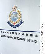 Tsim Sha Tsui Clock Tower Neighbourhood Police Office plaque, Hong Kong (2019 год). Редакционное фото, фотограф Александр Подшивалов / Фотобанк Лори