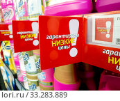 Moscow, Russia - Feb 23. 2020. Price tags with low price guarantee on a shelf in Selgros Cash and Carry shop (2019 год). Редакционное фото, фотограф Володина Ольга / Фотобанк Лори