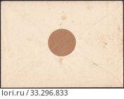 Купить «Оборотная сторона старого запечатанного почтового конверта серо-бежевого цвета. Заготовка под сургучную печать, Германия 1940 год.», иллюстрация № 33296833 (c) александр афанасьев / Фотобанк Лори