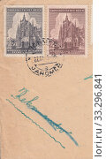 Купить «Собор Святого Вита, Вацлава и Войтеха в Праге. Почтовая марка Богемии и Моравии 1945 года  с почтовым штемпелем города Яромерж», иллюстрация № 33296841 (c) александр афанасьев / Фотобанк Лори