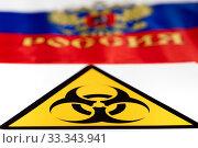 Купить «Международный знак биологической опасности на фоне флага Российской федерации», фото № 33343941, снято 6 марта 2020 г. (c) Николай Винокуров / Фотобанк Лори