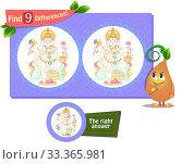Купить «ganesha game 9 differences», иллюстрация № 33365981 (c) Седых Алена / Фотобанк Лори