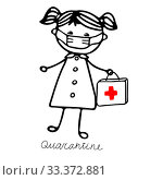 Купить «Beautiful hand-drawn vector illustration of a girl in a medical mask with a bag isolated on a white background with lettering Quarantine for coloring book», иллюстрация № 33372881 (c) Татьяна Куклина / Фотобанк Лори
