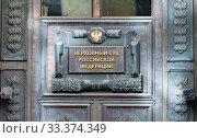 Купить «Табличка: Верховный Суд Российской Федерации», фото № 33374349, снято 14 марта 2020 г. (c) E. O. / Фотобанк Лори