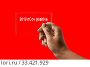 Купить «Hand with positive test for 2019 nCov.», фото № 33421929, снято 30 августа 2017 г. (c) Ярослав Данильченко / Фотобанк Лори