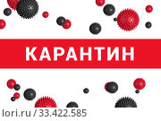 Купить «Red headline with inscription in Russian QUARANTINE on white with abstract Covid-19 virus strain model», фото № 33422585, снято 29 сентября 2017 г. (c) Kira_Yan / Фотобанк Лори