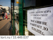 Купить «Объявление на витрине магазина о закрытии торговли по указу мэра города Москвы в связи распространением эпидемии коронавируса COVID-19 в России», фото № 33449037, снято 28 марта 2020 г. (c) Николай Винокуров / Фотобанк Лори