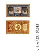 Купить «One-ruble state credit card issued in 1898», фото № 33450613, снято 8 апреля 2020 г. (c) Валерий Смирнов / Фотобанк Лори
