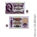 Купить «Ticket of the State Bank of the USSR with a denomination of 25 rubles issued in 1961», фото № 33450621, снято 8 апреля 2020 г. (c) Валерий Смирнов / Фотобанк Лори