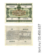Купить «A bond in the amount of 50 rubles of the State loan for the development of the national economy of the USSR issued in 1955», фото № 33450637, снято 9 апреля 2020 г. (c) Валерий Смирнов / Фотобанк Лори