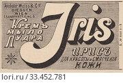 """Купить «Реклама крема, мыла, пудры """"Ирис"""" опубликованная в журнале """"Нива"""" 1896 года», фото № 33452781, снято 11 июля 2020 г. (c) Макаров Алексей / Фотобанк Лори"""