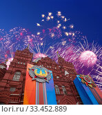 Купить «State Historical Museum and fireworks in honor of Victory Day celebration (WWII), Red Square, Moscow, Russia. English translation from Russian:USSR,Victory.Patriotic war», фото № 33452889, снято 9 мая 2019 г. (c) Владимир Журавлев / Фотобанк Лори