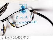 Купить «Указ Мэра Москвы лежит на столе», фото № 33453013, снято 30 марта 2020 г. (c) Николай Винокуров / Фотобанк Лори