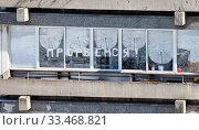 """Купить «Надпись """"Прорвемся"""" на балконе жилого дома во время карантина в Москве, связанного с эпидемией коронавируса. Апрель 2020», фото № 33468821, снято 1 апреля 2020 г. (c) E. O. / Фотобанк Лори"""