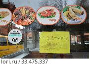 Объявление на витрине закусочной о закрытии торговли  в связи распространением эпидемии коронавируса COVID-19 в России. Редакционное фото, фотограф Ирина Борсученко / Фотобанк Лори