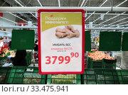 Купить «Ценник со стоимостью 1 кг весового корня имбиря (3799 руб. 90 коп.) в магазине Ашан в период пандемии коронавируса COVID-19», фото № 33475941, снято 2 апреля 2020 г. (c) Александр Замараев / Фотобанк Лори
