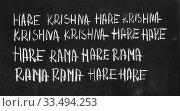 The Hare Krishna mantra (Maha Mantra, Стоковое фото, фотограф Zoonar.com/JURGIS MANKAUSKAS / age Fotostock / Фотобанк Лори