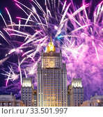 Купить «Ministry of Foreign Affairs of the Russian Federation and fireworks in honor of Victory Day celebration (WWII), Moscow, Russia», фото № 33501997, снято 9 мая 2019 г. (c) Владимир Журавлев / Фотобанк Лори